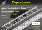 Сертификат дистрибьютора BAKS